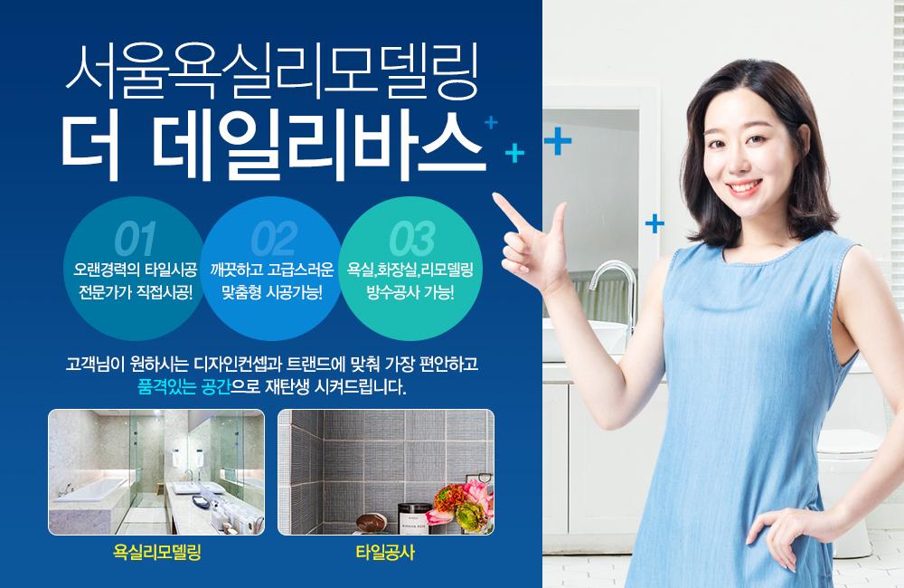 서울욕실리모델링 더 데일리바스